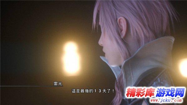 最终幻想13:雷霆归来游戏截图第2张