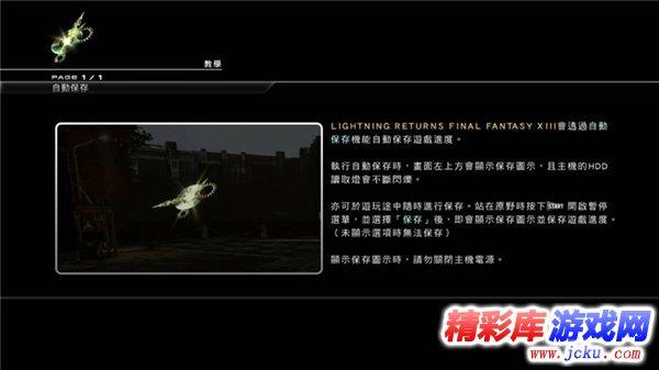 最终幻想13:雷霆归来游戏截图第3张