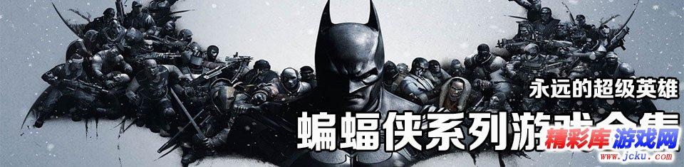 蝙蝠侠合集