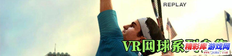 VR网球合集