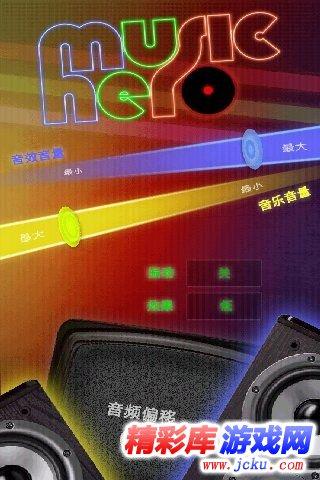 音乐英雄游戏截图1