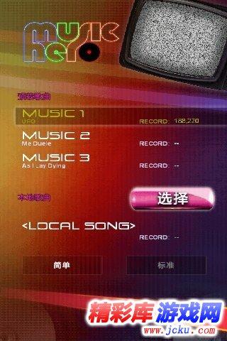 音乐英雄游戏截图2