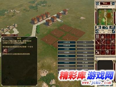凯撒大帝4游戏截图1