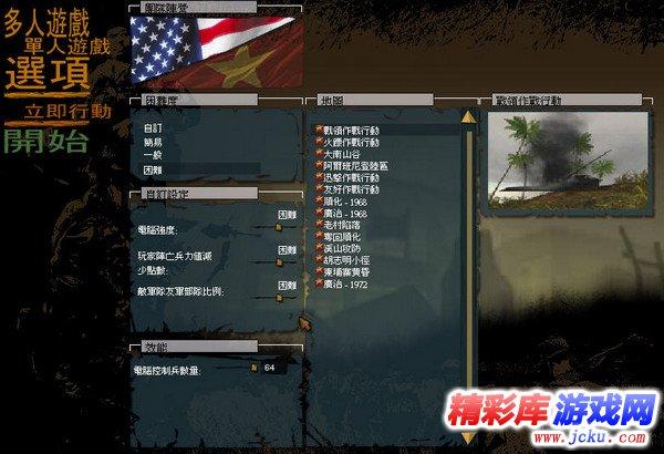 战地越南游戏截图1