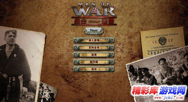 战争之人:赤潮游戏截图1
