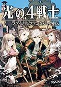 最终幻想外传:光之四战士PC汉化版
