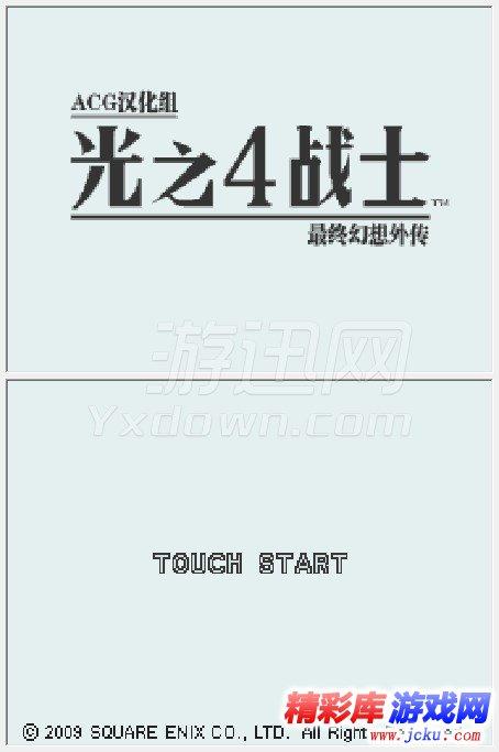最终幻想外传:光之四战士游戏截图第1张