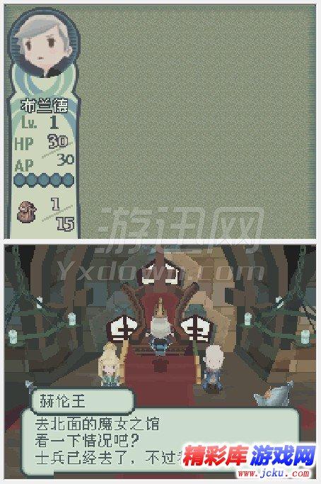 最终幻想外传:光之四战士游戏截图第4张