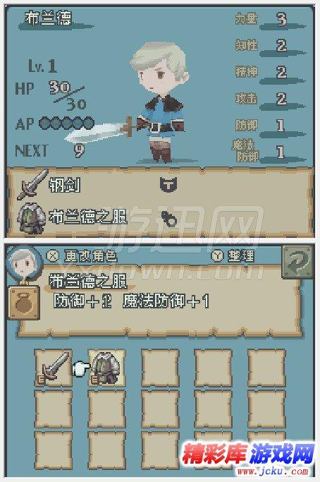 最终幻想外传:光之四战士游戏截图第5张