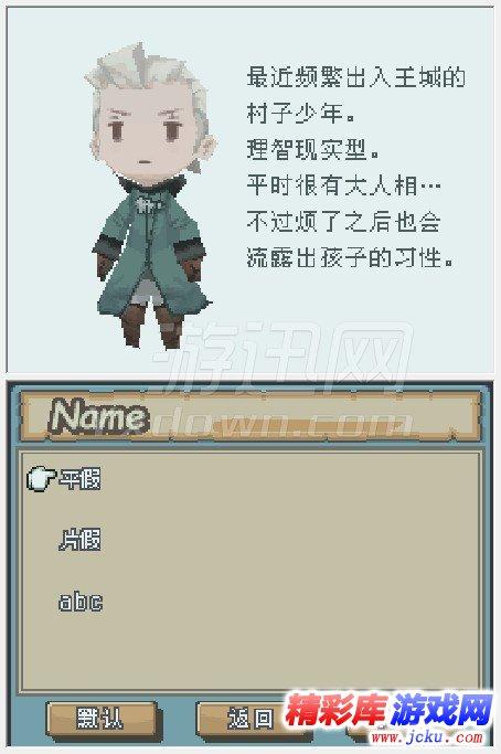 最终幻想外传:光之四战士游戏截图第2张