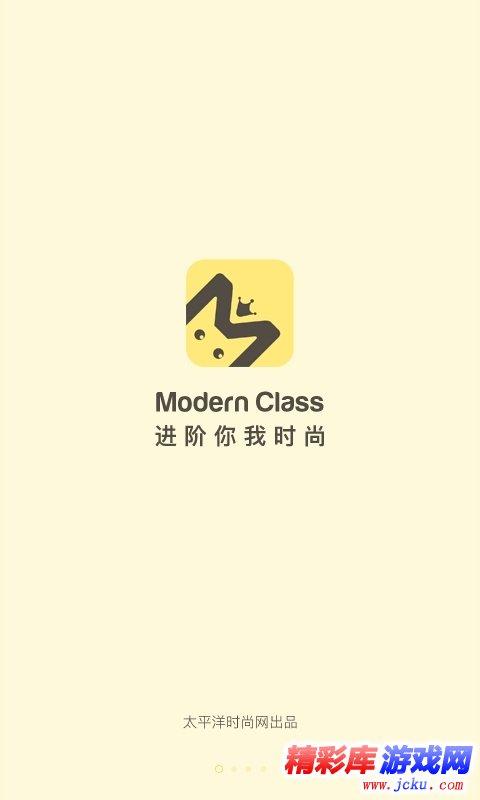 摩登课堂软件图片1