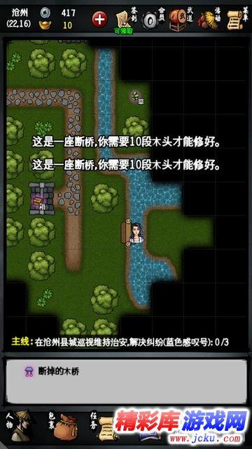 江湖风云录游戏截图2