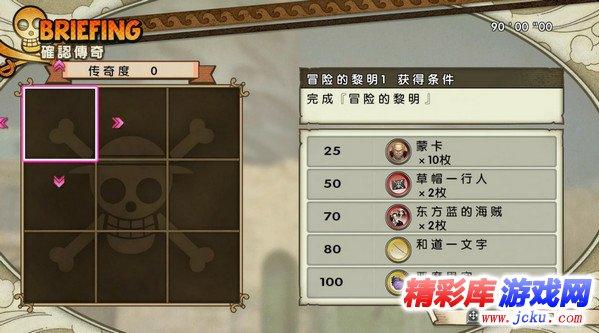 海贼无双3游戏截图1