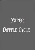 超级战斗周期完整版