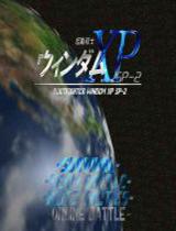 起动战士XP汉化版