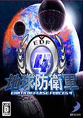 地球防卫军4PC汉化版