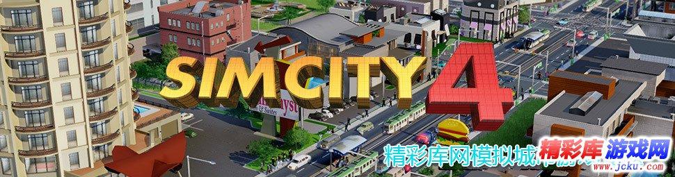 模拟城市4合集