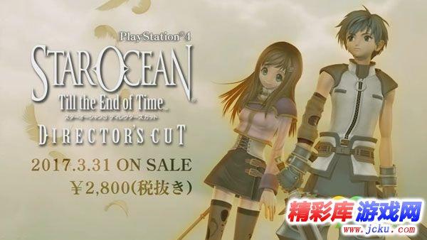 《星之海洋3》3月31日登陆PS4平台 售价2800日元