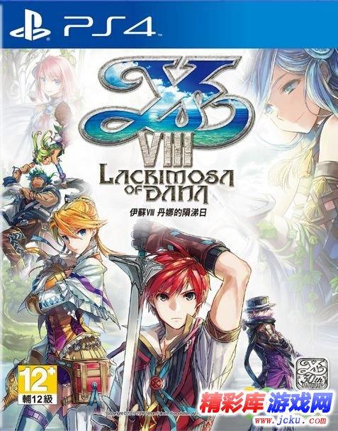 《伊苏8》中文版确认5月25日发售 4月将推出体验版
