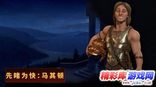 《文明VI》新DLC即将上线古希腊马其顿帝国/波斯两大帝国终于露面