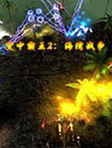 空中霸王2:海湾战争汉化版