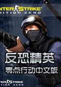 反恐精英CS1.6零点行动汉化版