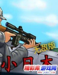 狙击小日本3无敌版汉化版