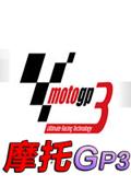 摩托GP3免CD安装版