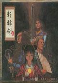 轩辕剑2汉化版