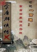 金庸群侠传x0.7绿色版