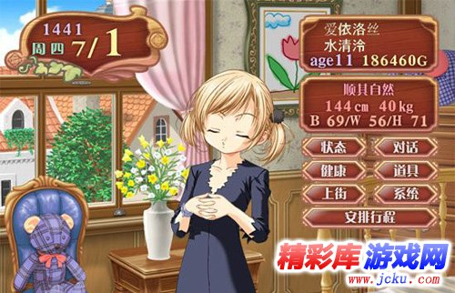 美少女游戏游戏截图1