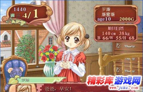 美少女游戏游戏截图2