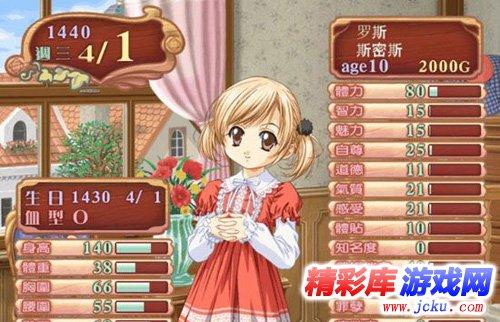 美少女游戏游戏截图3