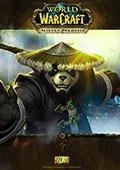 魔兽世界熊猫人之谜汉化版