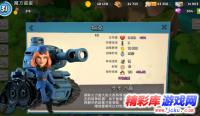 海岛奇兵坦克能量 坦克攻击距离介绍