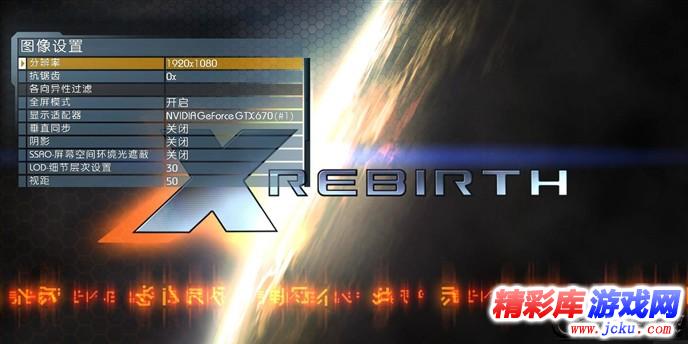 X重生:T族前哨游戏截图1