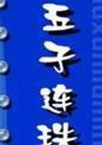 五子连珠 V5.1绿色版