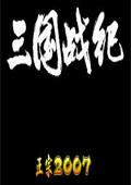 三国战记2007正宗版汉化版