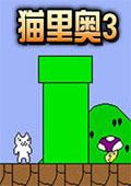 猫里奥3绿色版