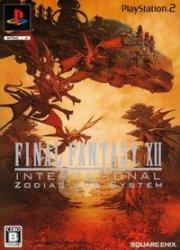 最终幻想12国际版:黄道十二星座汉化版
