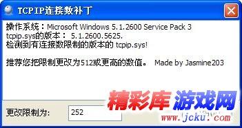 XP SP3 TCP/IP连接数补丁截图