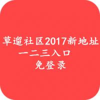草遛社区2017新地址免登录一二三入口