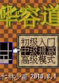 GBA模拟器-华容道2之滑到吐汉化版