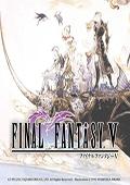 最终幻想5汉化版