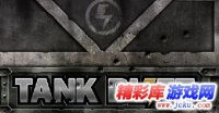 坦克大战2012无敌版汉化版