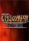 信长之野望11汉化版