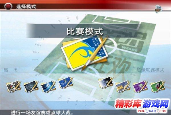 实况足球8中国风暴V2.5中文版截图3
