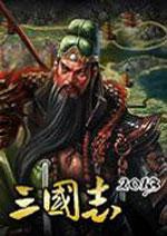 三国志2013汉化版