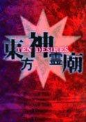 东方神灵庙免CD安装版
