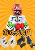 游戏发展国汉化版